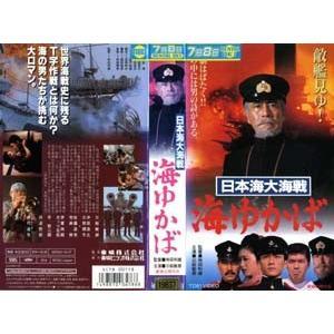 【VHSです】日本海大海戦 海ゆかば|中古ビデオ|disk-kazu-saito