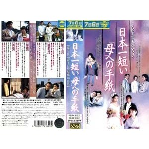 【VHSです】日本一短い母への手紙 [中古ビデオレンタル落]|disk-kazu-saito