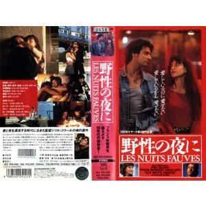 【VHSです】野性の夜に [字幕][中古ビデオレンタル落]|disk-kazu-saito
