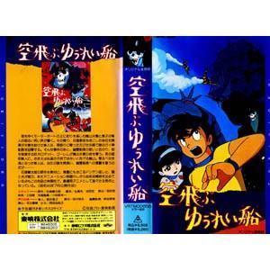 【VHSです】空飛ぶゆうれい船|中古ビデオ|disk-kazu-saito