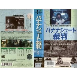 【VHSです】バナナシュート裁判 [中古ビデオレンタル落]|disk-kazu-saito