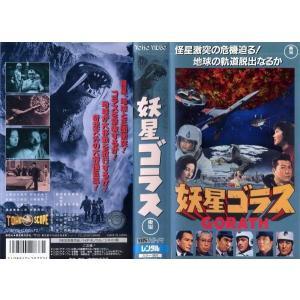 【VHSです】妖星ゴラス GORATH|中古ビデオ