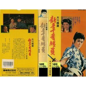 【VHSです】新吾十番勝負 第一部・第二部 総集編 [中古ビデオレンタル落] disk-kazu-saito