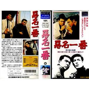 【VHSです】悪名一番 [勝新太郎/田宮二郎][中古ビデオレンタル落]|disk-kazu-saito