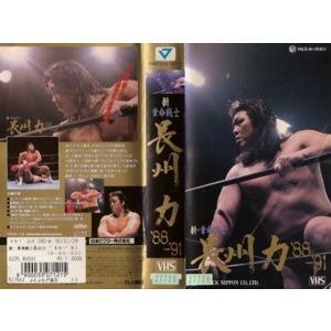 【VHSです】新・革命戦士/長州力88〜91 [中古ビデオレンタル落]|disk-kazu-saito