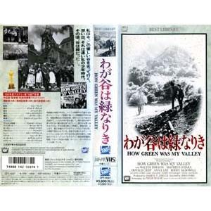 【VHSです】わが谷は緑なりき [字幕]|中古ビデオ