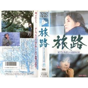 【VHSです】旅路 村でいちばんの首吊りの木 [中古ビデオレンタル落]|disk-kazu-saito