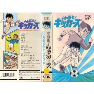 【VHSです】がんばれ!キッカーズ ひとりぼっちのエースストライカー|中古ビデオ|disk-kazu-saito