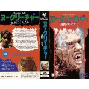 【VHSです】ヌークリーチャー 血肉のしたたり [字幕][中古ビデオレンタル落]|disk-kazu-saito