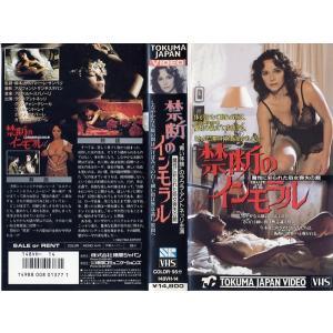 【VHSです】禁断のインモラル 魔性に彩られた処女喪失の館 [ラウラ・アントネッリ]|中古ビデオ|disk-kazu-saito