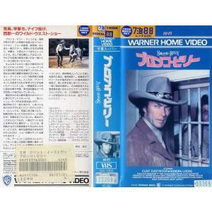【VHSです】ブロンコビリー 中古ビデオ