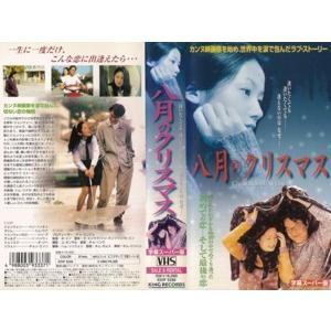 【VHSです】八月のクリスマス [字幕][中古ビデオレンタル落]|disk-kazu-saito