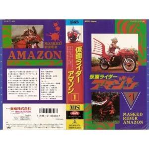 【VHSです】仮面ライダーアマゾン・1 [中古ビデオレンタル落]|disk-kazu-saito