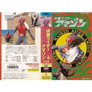 【VHSです】仮面ライダーアマゾン・6 [完結巻] [中古ビデオレンタル落]|disk-kazu-saito