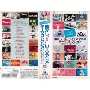 【VHSです】マニア愛蔵版 懐かしいTVアニメテーマコレクション 0戦はやと〜星の子チョビン|中古ビデオ|disk-kazu-saito