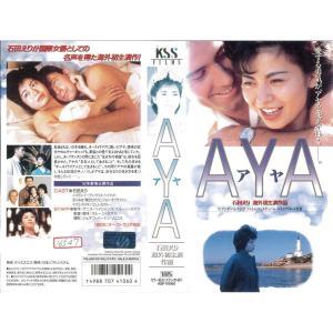【VHSです】AYA アヤ  [中古ビデオレンタル落] disk-kazu-saito