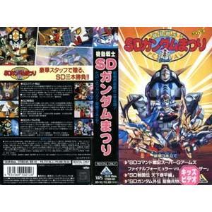 【VHSです】機動戦士SDガンダムまつり|中古ビデオ|disk-kazu-saito