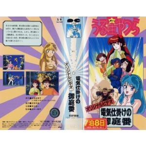 【VHSです】うる星やつら 電気仕掛けの御庭番 オリジナルビデオ|中古ビデオ|disk-kazu-saito