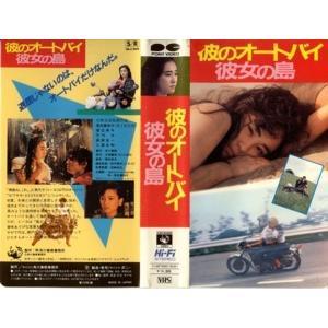 【VHSです】彼のオートバイ 彼女の島 中古ビデオ disk-kazu-saito