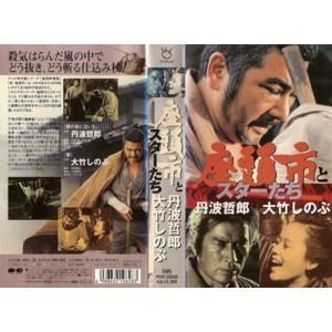 【VHSです】座頭市とスターたち 丹波哲郎 大竹しのぶ|中古ビデオ|disk-kazu-saito