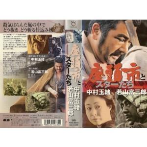 【VHSです】座頭市とスターたち 中村玉緒 若山富三郎 [中古ビデオレンタル落]