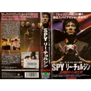 【VHSです】SPY リー・チョルジン 北朝鮮から来た男 [中古ビデオレンタル落]|disk-kazu-saito