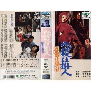 【VHSです】必殺仕掛人 春雪仕掛針 中古ビデオ disk-kazu-saito