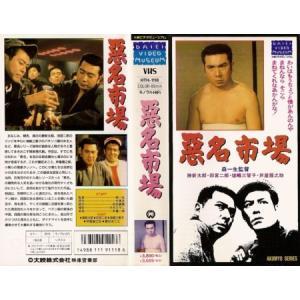 【VHSです】悪名市場 [勝新太郎/田宮二郎]|中古ビデオ|disk-kazu-saito