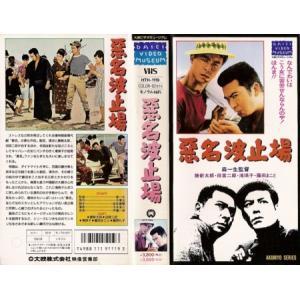 【VHSです】悪名波止場 [勝新太郎/田宮二郎]|中古ビデオ|disk-kazu-saito