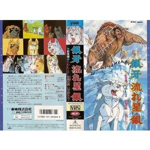 【VHSです】銀牙 流れ星銀 総集編2 狂熊の群 いざ討たん!  [中古ビデオレンタル落]|disk-kazu-saito