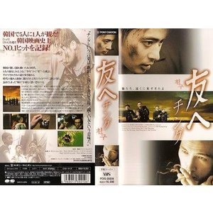 【VHSです】友へ チング [字幕][ユ・オソン/チャン・ドンゴン][中古ビデオレンタル落]|disk-kazu-saito