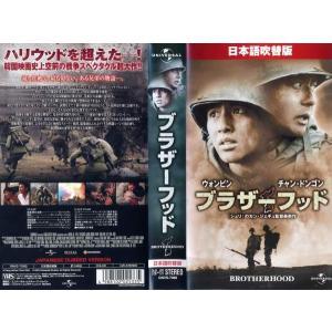 【VHSです】ブラザーフッド [吹替][中古ビデオレンタル落]|disk-kazu-saito