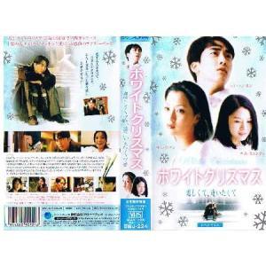【VHSです】ホワイトクリスマス 恋しくて、逢いたくて [吹替]|中古ビデオ|disk-kazu-saito