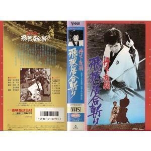 【VHSです】丹下左膳 飛燕居合斬り|中古ビデオ|disk-kazu-saito
