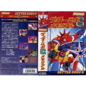 【VHS】【中古】東映スーパーロボット列伝 ゲッターロボGメモリアル  [中古ビデオレンタル落]|disk-kazu-saito