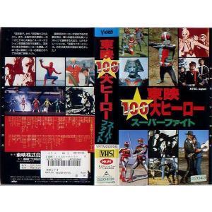 【VHSです】東映100大ヒーロースーパーファイト [中古ビデオレンタル落]|disk-kazu-saito