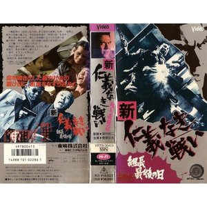 【VHSです】新 仁義なき戦い 組長最後の日|中古ビデオ|disk-kazu-saito