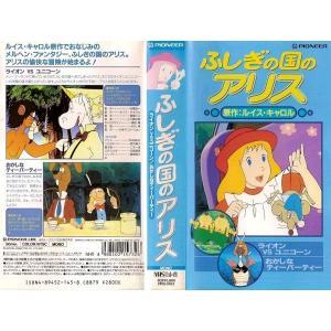 【VHSです】ふしぎの国のアリス ライオンVSユニコーン/おかしなティーパーティー|中古ビデオ|disk-kazu-saito