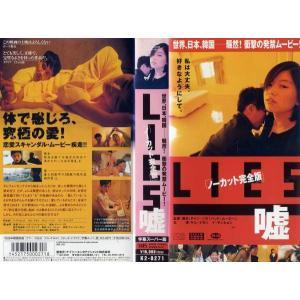 【VHSです】LIES 嘘 ノーカット完全版 [字幕][イ・サンヒョン/キム・テヨン]|中古ビデオ|disk-kazu-saito