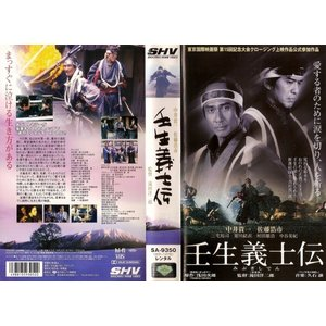 【VHSです】壬生義士伝 [中井貴一/佐藤浩市] 中古ビデオ disk-kazu-saito