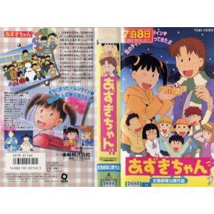 【VHSです】劇場版 あずきちゃん [中古ビデオレンタル落] disk-kazu-saito