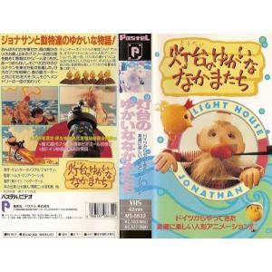 【VHSです】灯台のゆかいななかまたち [吹替]|中古ビデオ|disk-kazu-saito