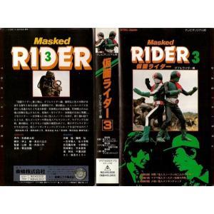 【VHSです】仮面ライダー・3 ダブルライダー編 [中古ビデオレンタル落]|disk-kazu-saito