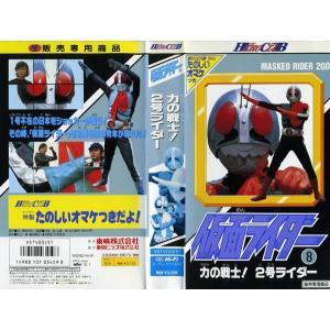 【VHSです】仮面ライダー 力の戦士!2号ライダー|中古ビデオ|disk-kazu-saito