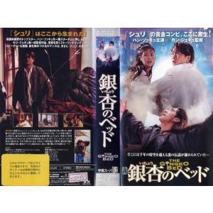 【VHSです】銀杏のベッド [字幕]|中古ビデオ|disk-kazu-saito