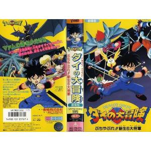 【VHSです】劇場版 ドラゴンクエスト ダイの大冒険 ぶちやぶれ!!新生6大将軍 [中古ビデオレンタル落]|disk-kazu-saito