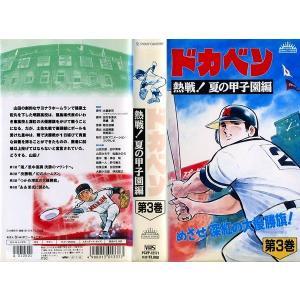 【VHSです】ドカベン 第3巻/熱戦!夏の甲子園編|中古ビデオ|disk-kazu-saito
