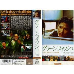 【VHSです】グリーンフィッシュ [吹替]|中古ビデオ|disk-kazu-saito