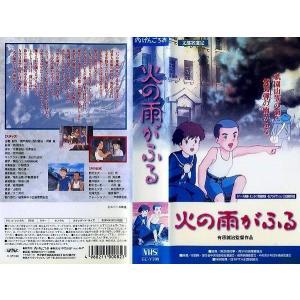 【VHSです】火の雨がふる [中古ビデオレンタル落] disk-kazu-saito