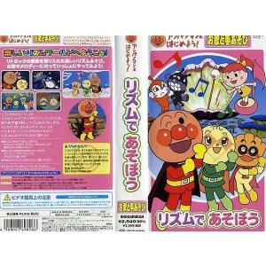 【VHSです】アンパンマンとはじめよう! リズムであそぼう お歌と手あそび [中古ビデオレンタル落]|disk-kazu-saito
